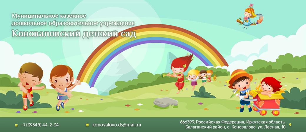 МКДОУ Коноваловский детский сад